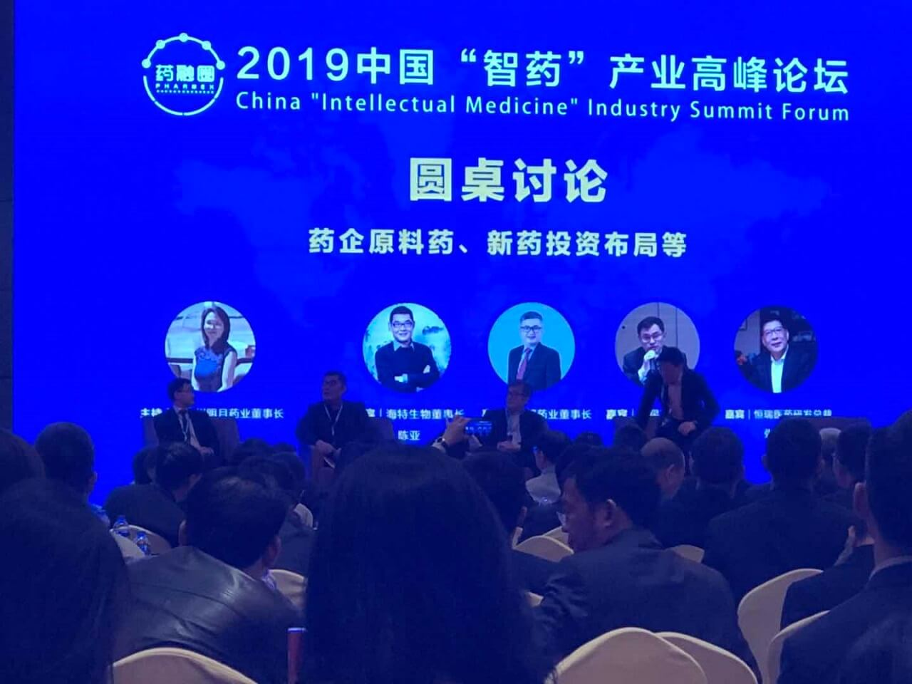 "China ""Intellectual Medicine"" Industry Summit Forum 2019"
